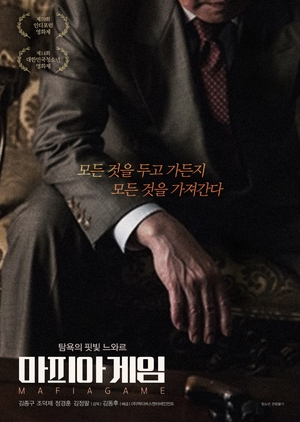 Mafia Game 2018 (South Korea)