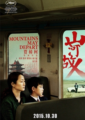Mountains May Depart 2015 (China)