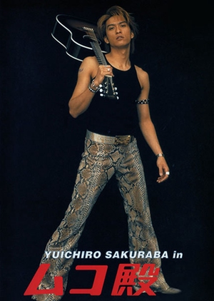 Mukodono! 2001 (Japan)