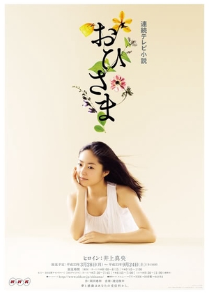 Ohisama 2011 (Japan)