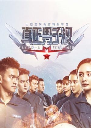 Takes a Real Man: Season II 2016 (China)