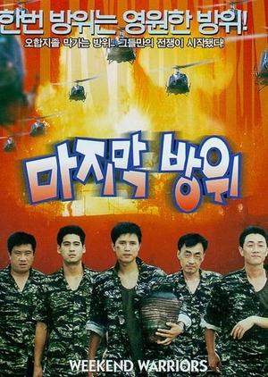The Last Defense 1997 (South Korea)