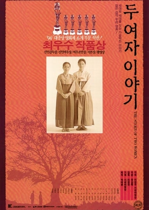 The Story of Two Women 1994 (South Korea)