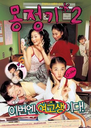Wet Dreams 2 2005 (South Korea)
