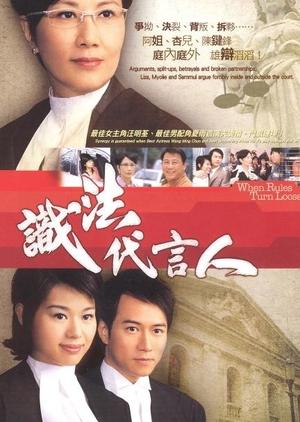 When Rules Turn Loose 2005 (Hong Kong)