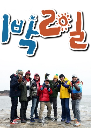 2 Days & 1 Night : Season 2 2012 (South Korea)