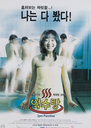 3PM Paradise Bath House 1997 (South Korea)