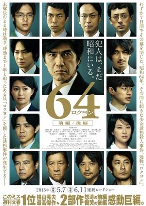 64 2016 (Japan)