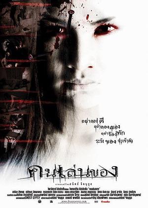 Art of the Devil 2004 (Thailand)