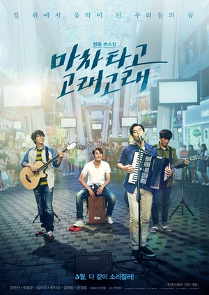 Blue Busking 2017 (South Korea)
