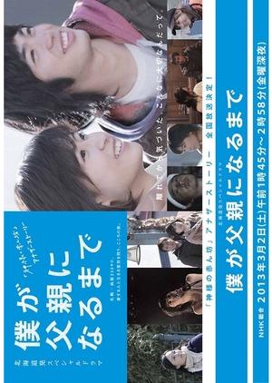 Boku ga Chichioya ni Naru Made 2013 (Japan)