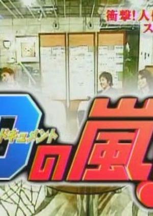D no Arashi 2003 (Japan)