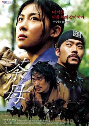 Damo 2003 (South Korea)