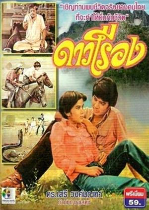 Dao Rueng 1979 (Thailand)
