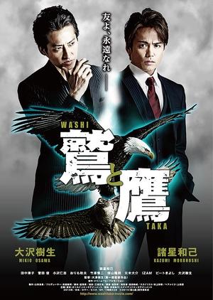 Eagle and Hawk 2014 (Japan)