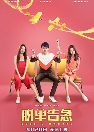 Hey Boys 2018 (China)