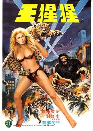 King of the Orangutans 1977 (Hong Kong)