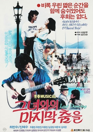 Last Dancing 1988 (South Korea)