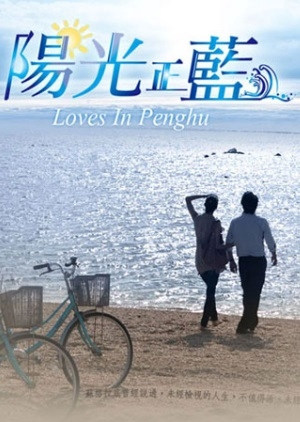 Loves in Penghu 2012 (Taiwan)