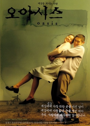Oasis 2002 (South Korea)