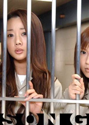 Prison Girl 2006 (Japan)