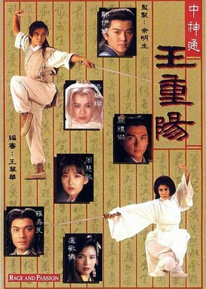 Rage and Passion 1992 (Hong Kong)