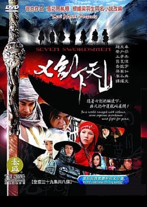 Seven Swordsmen 2006 (China)