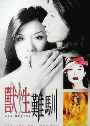 Sex Medusa 2001 (Hong Kong)