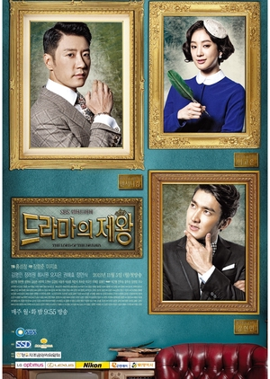The King of Dramas 2012 (South Korea)