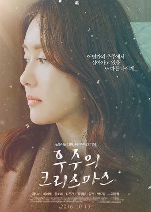 Woojoo's Christmas 2016 (South Korea)
