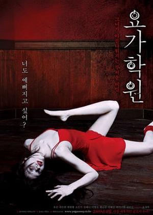 Yoga Hakwon 2009 (South Korea)