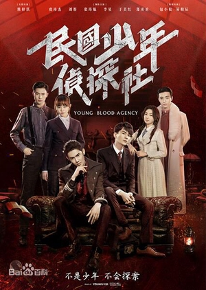 Young Blood Agency 2019 (China)