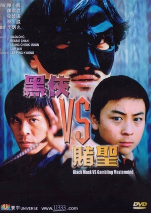 Black Mask VS Gambling Mastermind 2002 (Hong Kong)