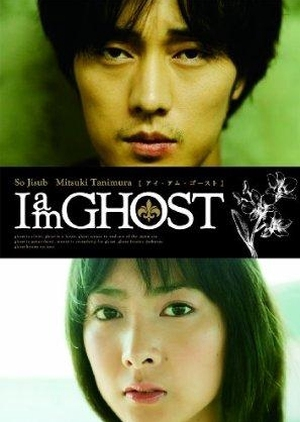 I am GHOST 2009 (Japan)