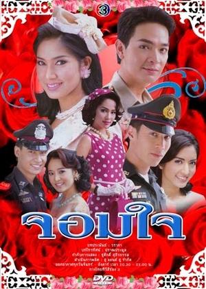 Jom Jai 2007 (Thailand)