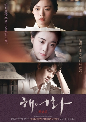 Love, Lies 2016 (South Korea)