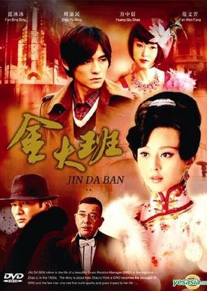 Memoirs of Madam Jin 2009 (China)