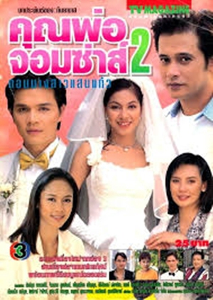 Nang Sao San Kaew 1998 (Thailand)