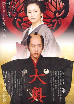 Ooku 2010 (Japan)
