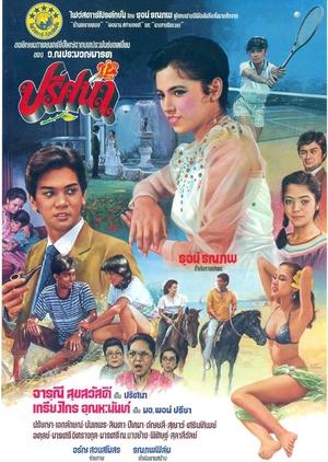 Prissana 1982 (Thailand)