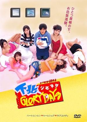 Shimokita Glory Days 2006 (Japan)