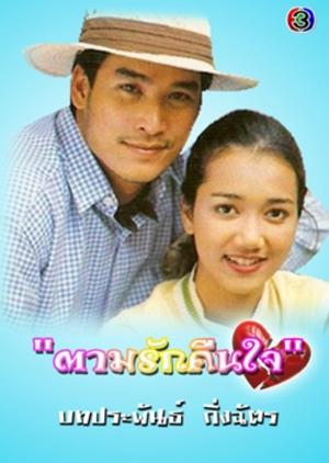 Tharm Ruk Keun Jai 1998 (Thailand)