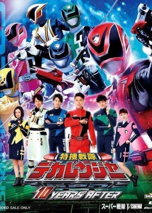 Tokusou Sentai Dekaranger: 10 YEARS AFTER 2015 (Japan)