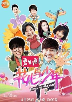 Divas Hit the Road: Season 1 2014 (China)