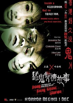Hong Kong Ghost Stories 2011 (Hong Kong)