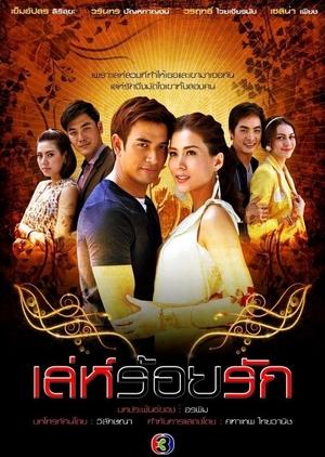 Leh Roy Ruk 2012 (Thailand)