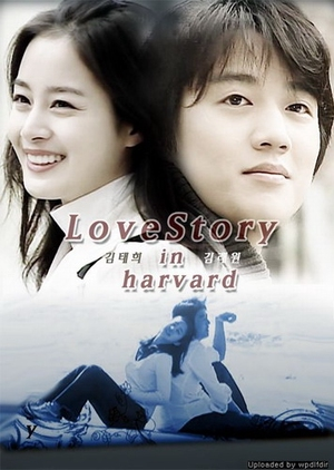 Love Story in Harvard 2004 (South Korea)