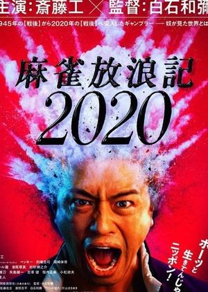 Mahjong Horoki 2020 2019 (Japan)