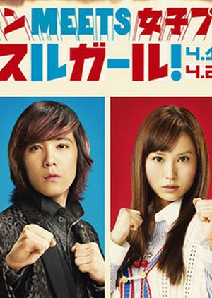 Muscle Girl 2011 (Japan)