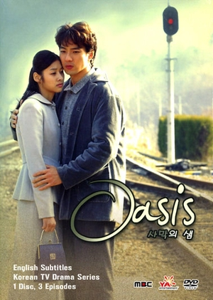 Oasis 2003 (South Korea)